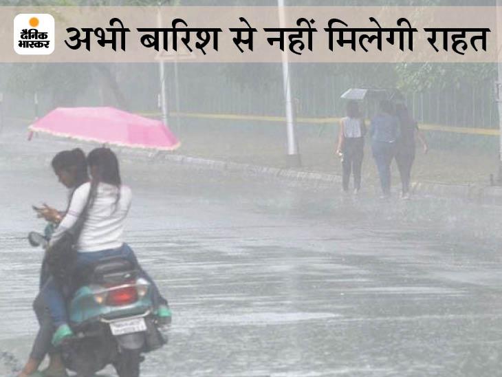 चंपारण, सारण और पूर्णिया समेत 13 जिलों में 60 मिमी तक, मगध क्षेत्र के 5 जिलों में 35 मिमी तक की बारिश का अनुमान बिहार,Bihar - Dainik Bhaskar
