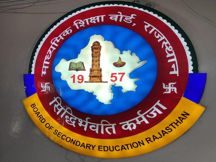 RBSE ने पहले पार्ट का रिजल्ट किया जारी, 508 केंडिडेट सलेक्ट, NCERT नई दिल्ली लेगी सैकंड पार्ट का एग्जाम|अजमेर,Ajmer - Dainik Bhaskar