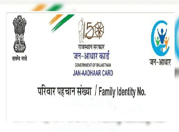 राजस्थान सरकार ने जन आधार में राशनकार्डकी अनिवार्यता को समाप्त किया, सभी कलेक्टर्स को जारी किए आदेश|जयपुर,Jaipur - Dainik Bhaskar