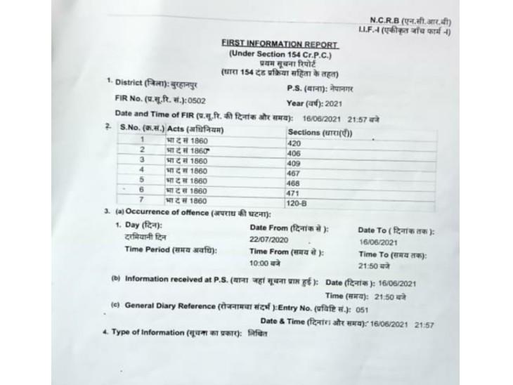 एसडीएम विशा माधवानी समेत सभी 9 लोगों पर प्राथमिकी दर्ज (FIR की प्रति)