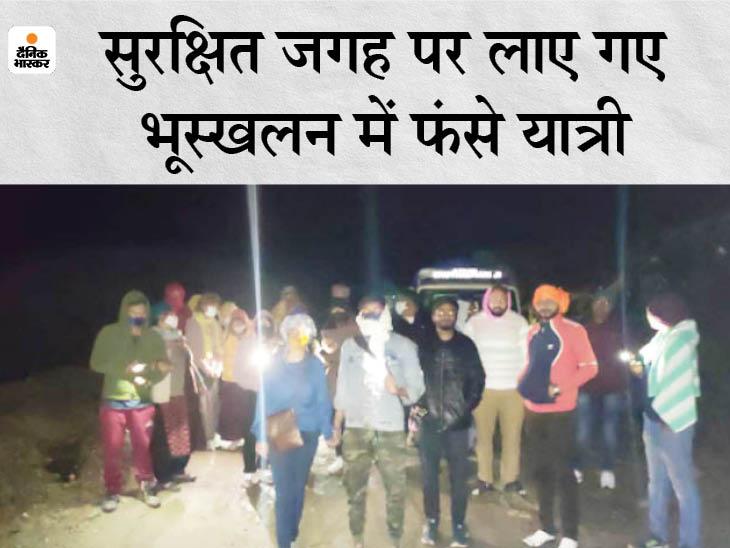ग्रांफू-काजा मार्ग पर फंसे 14 वाहनों में सवार 30 पर्यटकों को सुरक्षित निकाला; रात डेढ़ बजे तक चला अभियान|हिमाचल,Himachal - Dainik Bhaskar