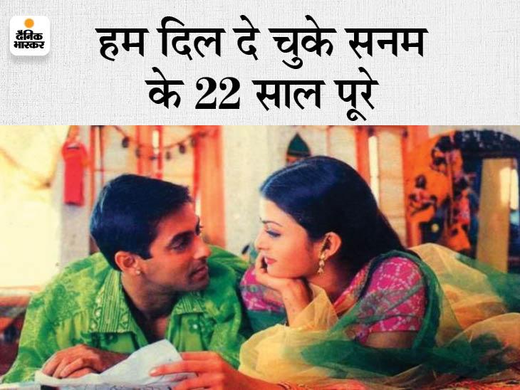 जख्मी पैर के साथ ऐश्वर्या राय ने की थी 'निंबुड़ा- निंबुड़ा' गाने की शूटिंग, सलमान खान नहीं थे फिल्म की एंडिंग से खुश बॉलीवुड,Bollywood - Dainik Bhaskar
