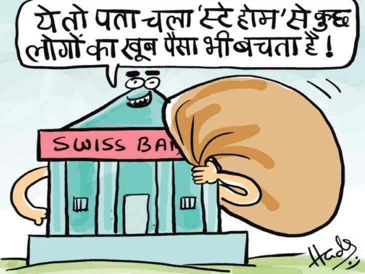 During the pandemic, the wealth of Indians in Swiss banks increased by 212% to Rs 20,700 crore, the highest in 13 years. | महमारी के दौर में स्विस बैंकों में भारतीयों की दौलत 212% बढ़कर 20,700 करोड़ रुपए हुई, यह 13 साल में सबसे ज्यादा