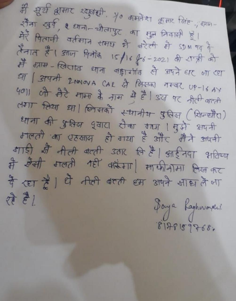 बरेली के एसडीएम के बेटे द्वारा लिखा गया माफीनामा।