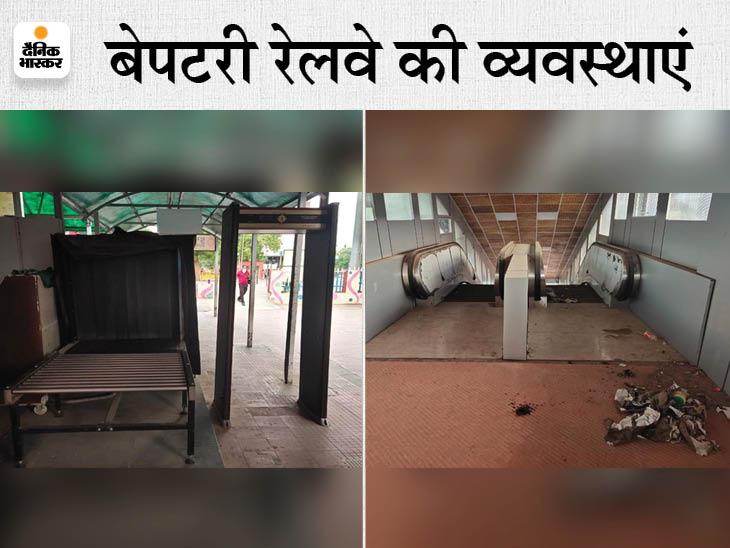 फीस इतनी कि कोई लेता ही नहीं ठेका; डेढ़ साल से नहीं शुरू हो पाया एस्केलेटर, स्टेशन मास्टर ऑफिस बना पूछताछ केंद्र|जयपुर,Jaipur - Dainik Bhaskar