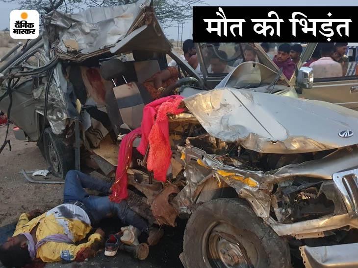 जामसर के पास सड़क हादसा, बजरी के ट्रक से टकराई बोलेरो, सात घायल, नोखा में चार का एक साथ अंतिम संस्कार से माहौल गमगीन|बीकानेर,Bikaner - Dainik Bhaskar
