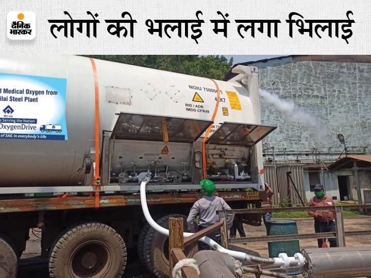भिलाई संकटकाल में लिक्विड मेडिकल ऑक्सीजन की सप्लाई कर रहा है। - Dainik Bhaskar