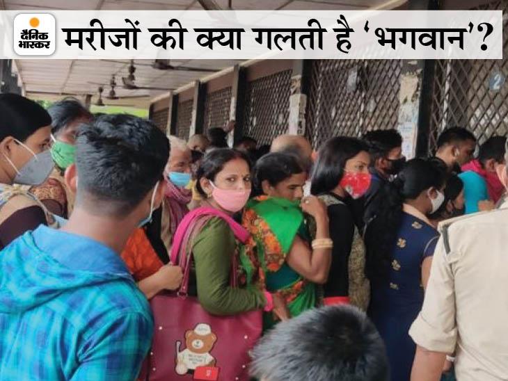 PMCH सहित जिले के अस्पतालों में बंद कराई OPD, इलाज के लिए भटकते रहे मरीज|बिहार,Bihar - Dainik Bhaskar
