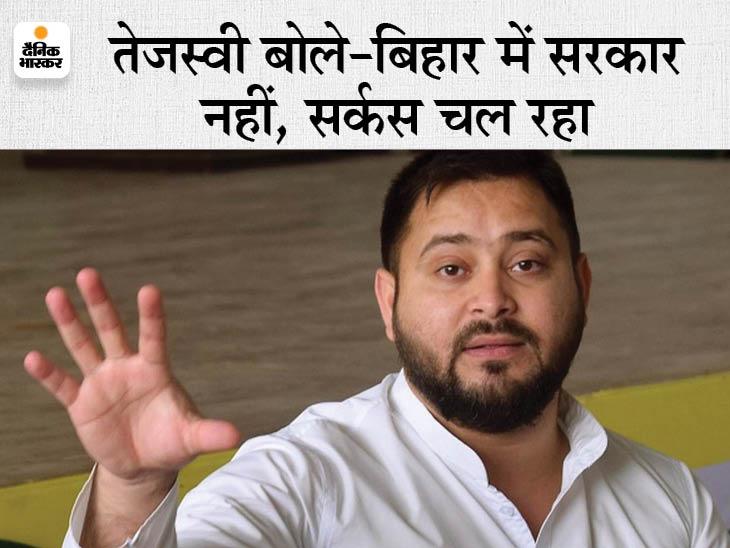 तेजस्वी ने कहा- CM कुछ कह रहे तो मंत्री कुछ और, यहां सरकार नहीं सर्कस चल रहा है; JDU बोली- तेजस्वी को निगेटिविटी की वैक्सीन लगी है|बिहार,Bihar - Dainik Bhaskar