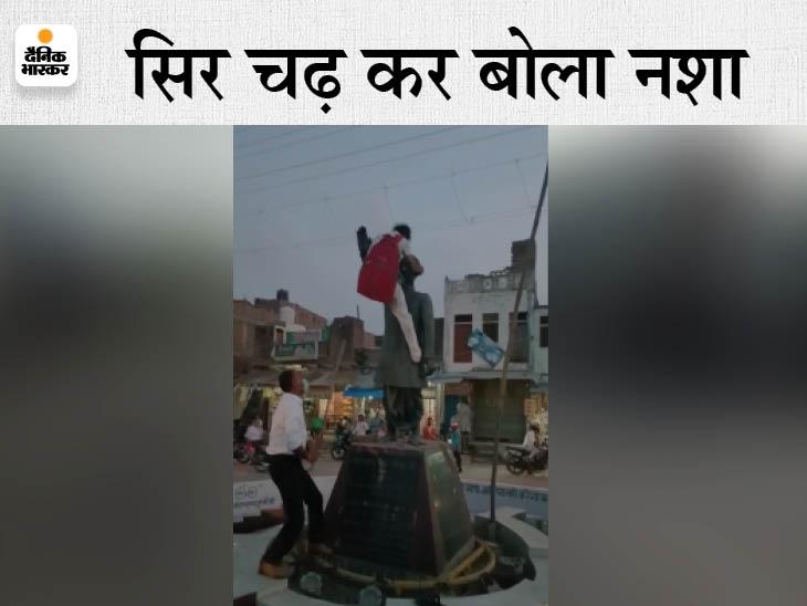 मुरैना में फ्रीडम फाइटर की मूर्ति पर चढ़ा युवक, सिर ठोंकते हुए कहने लगा- यहां से हट, मैं खड़ा होऊंगा; नशेड़ी को लोगों ने पीटा|मुरैना,Morena - Dainik Bhaskar
