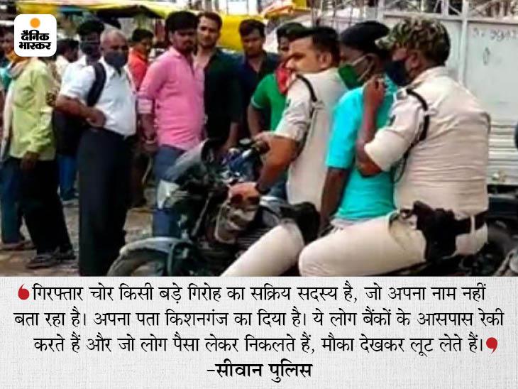 चोर को गिरफ्तार कर ले जाती पुलिस। - Dainik Bhaskar