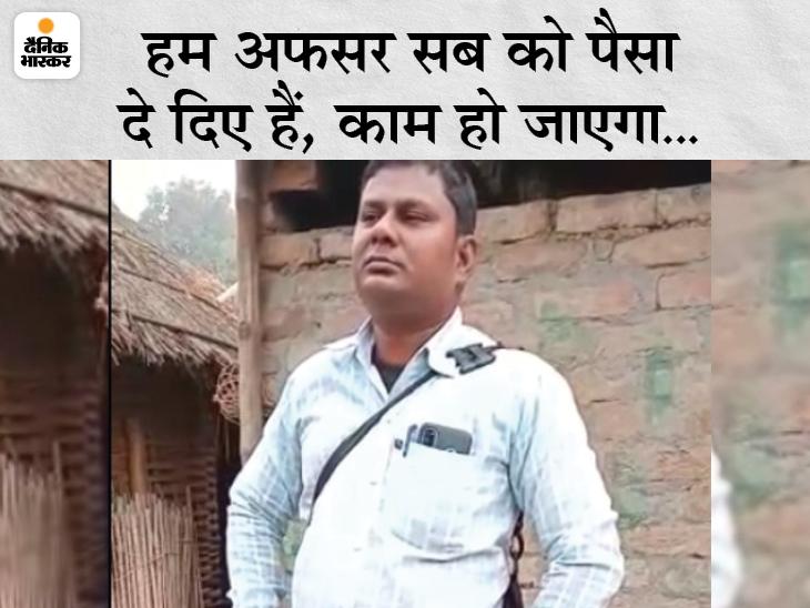 बिहार में PM किसान सम्मान योजना के नाम पर चल रहा रिश्वत का खेल; कृषि सलाहकार बता रहा- कौन कितना वसूलता है घूस|सीवान,Siwan - Dainik Bhaskar
