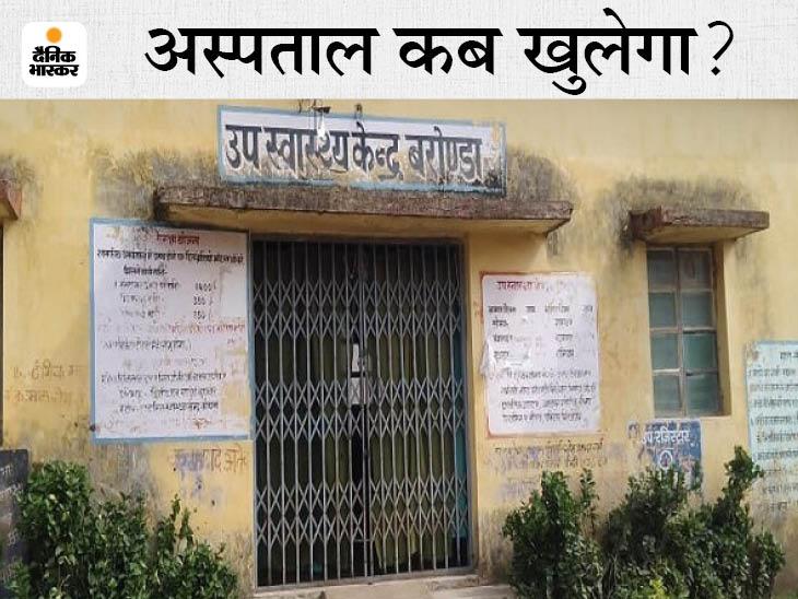 2700 आबादी वाले गांव में एक नर्स के सहारे अस्पताल की जिम्मेदारी, उसकी मौत हुई तो डेढ़ महीने से हॉस्पिटल भी बंद|छत्तीसगढ़,Chhattisgarh - Dainik Bhaskar