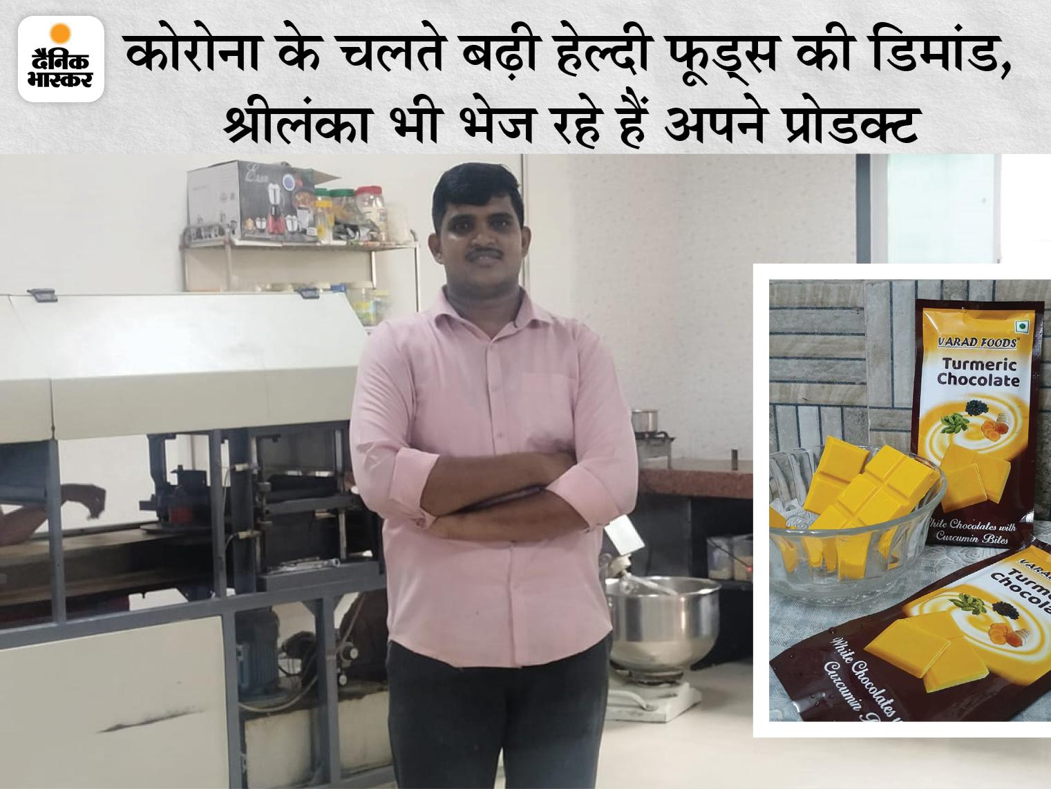 पुणे के प्रमोद सहजन की पत्तियों से चॉकलेट और स्नैक्स बनाते हैं, हर महीने तीन लाख रु. का बिजनेस, 15 लोगों को रोजगार भी दिया|DB ओरिजिनल,DB Original - Dainik Bhaskar
