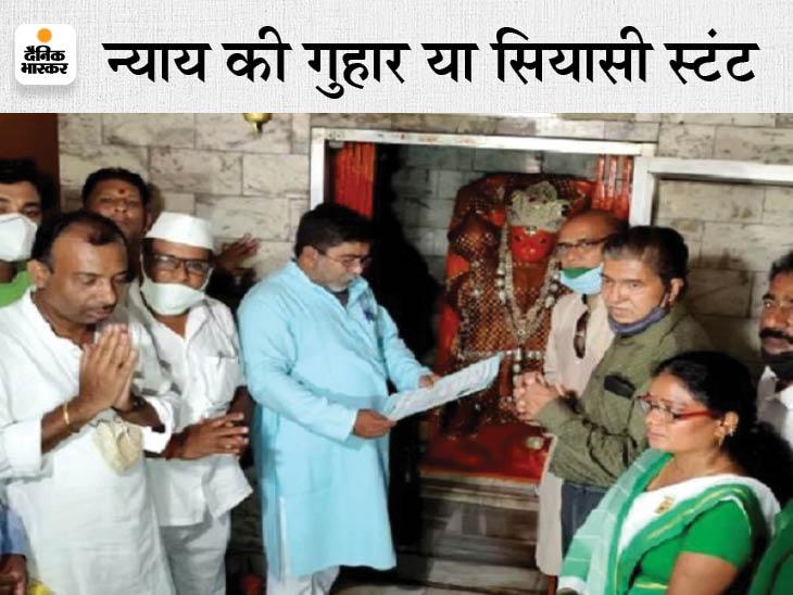 श्रीराम भक्त हनुमान जी को संबोधित याचिका में कहा गया है कि भाजपा, RSS और विश्व हिंदू परिषद सहित उनसे जुड़े संगठन श्रीराम के नाम से लोकतंत्र में झूठ का सहारा लेकर सत्ता में काबिज हुए। - Dainik Bhaskar