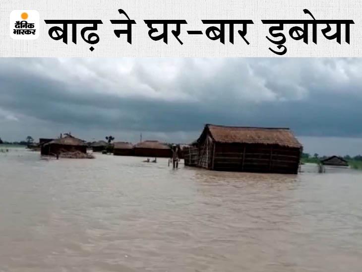 सिकरहना नदी के जलस्तर के बढ़ने से योगापट्टी के कई गांव डूबे; राशन भी पानी-पानी, पलायन करने को मजबूर हैं लोग|बेतिया,Bettiah - Dainik Bhaskar