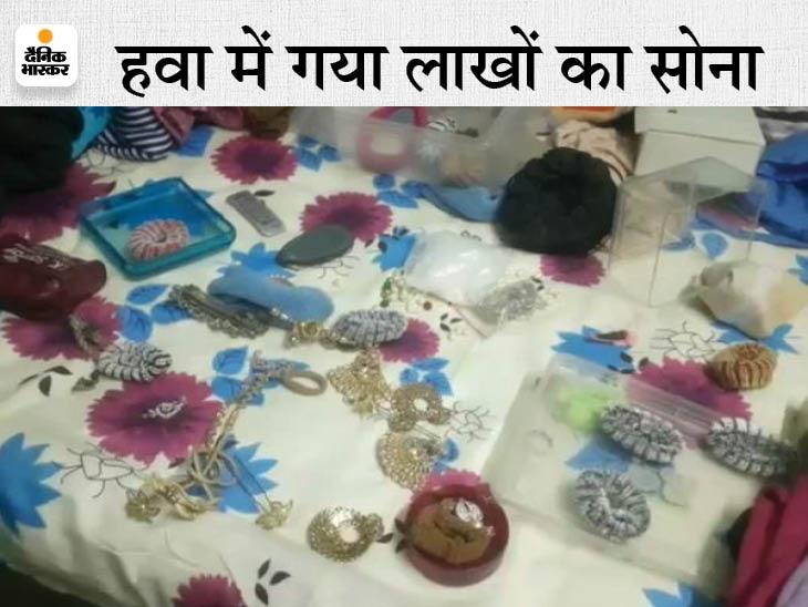 रातभर हवा आती रहे इसलिए दरवाजा खोलकर सोया, आराम से घर में घुसे चोर, 5 लाख के जेवर चुराए, आर्टीफिशियल छोड़ गए|अजमेर,Ajmer - Dainik Bhaskar