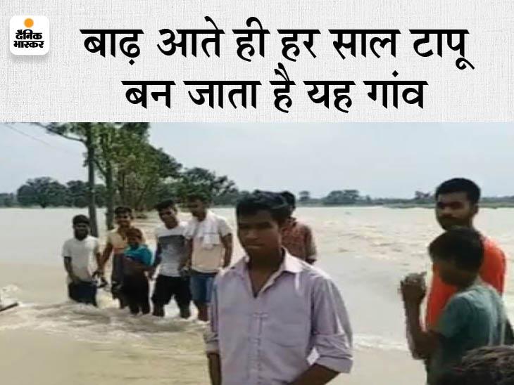 सड़क पर 4 से 5 फीट पानी, सबसे बदतर हालत बरवा सेमरा पंचायत के बघंभरपुर गांव का, नाव से आते-जाते हैं लोग|बेतिया,Bettiah - Dainik Bhaskar