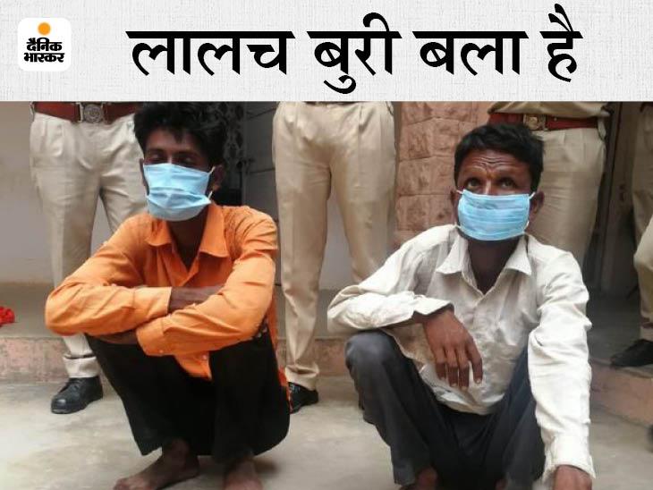 गिरफ्तार दोनों आरोपी। - Dainik Bhaskar