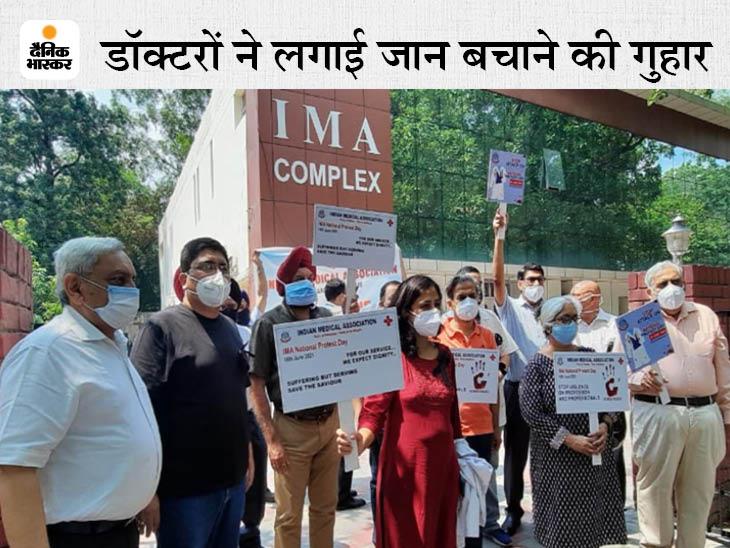 शहर में आज डॉक्टरों ने उपद्रव करने वालों के खिलाफ कड़ा कानून बनाने की मांग की। - Dainik Bhaskar