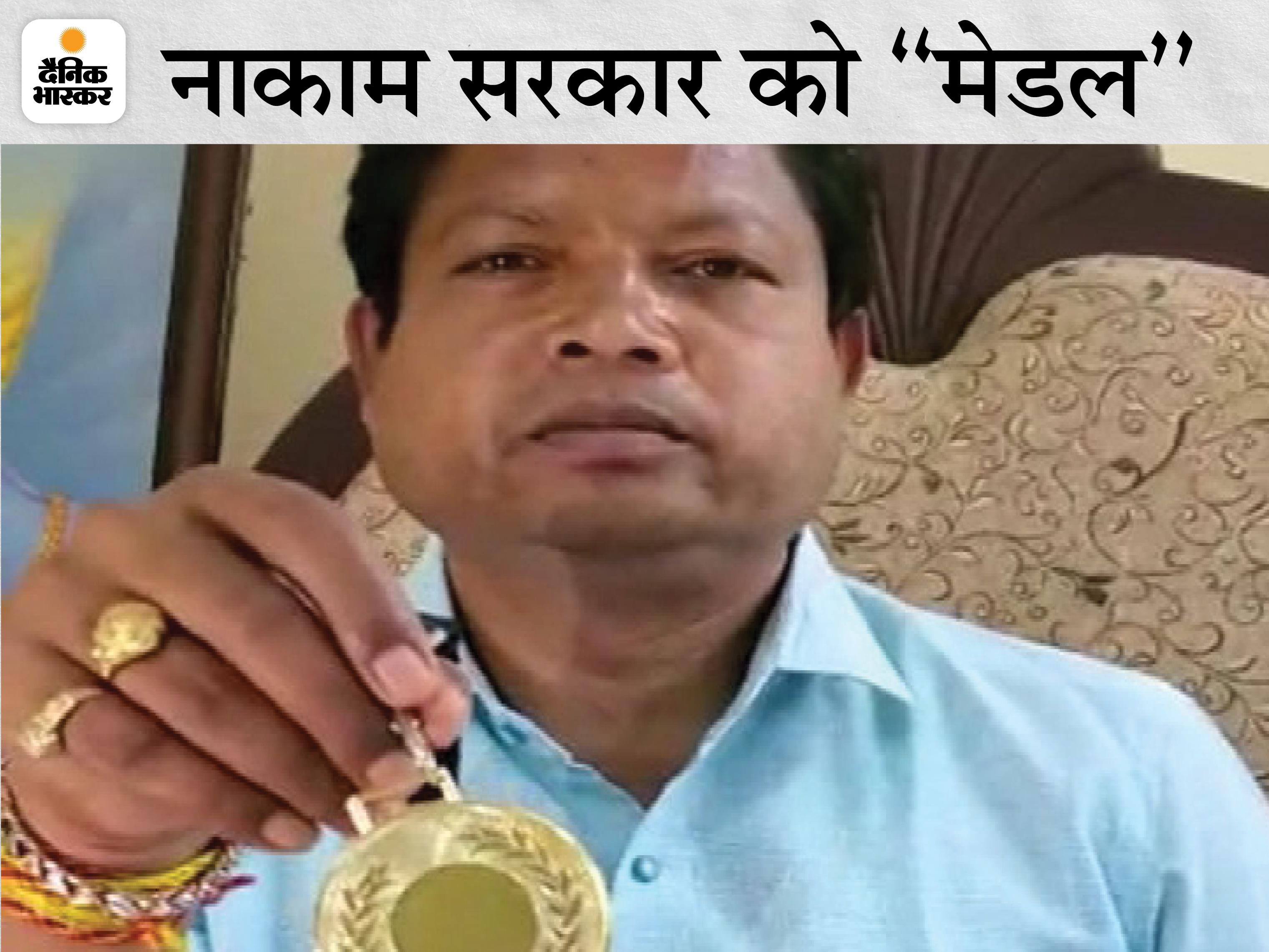 पूर्व मंत्री महेश गागड़ाने CM भूपेशसमेत सभी मंत्रियों को भेजा नाकामी का मेडल, बोले- जो वादा करके आए, वो सब भूल गए|छत्तीसगढ़,Chhattisgarh - Dainik Bhaskar