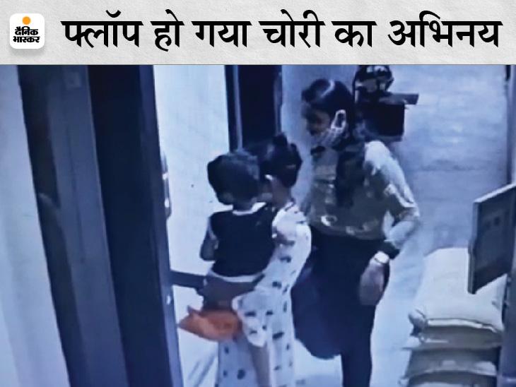 चोरी को अंजाम देने के बाद मौके से फरार होने का प्रयास कर रही दोनों एक्ट्रेस कैमरे में कैद हुई है। - Dainik Bhaskar