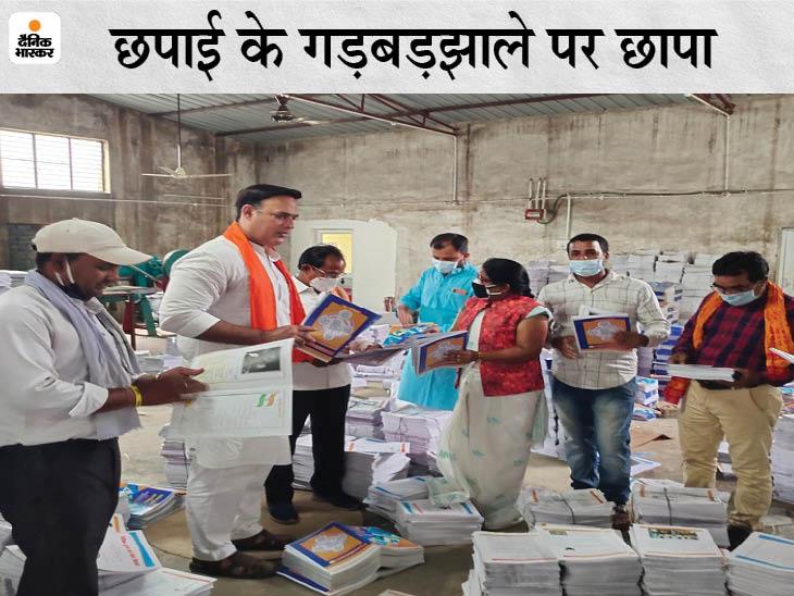 सरकारी किताबें छाप रही प्रिटिंग प्रेस में पहुंचकर भाजपा नेता गौरी बोले-ठेका दिया किसी और को, काम कोई और कर रहा|रायपुर,Raipur - Dainik Bhaskar