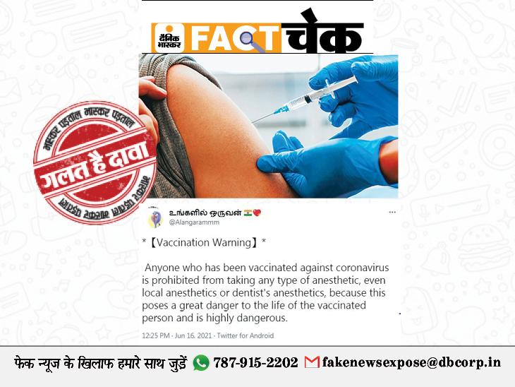 कोरोना वैक्सीन लगवाने के बाद बेहोशी की दवा लेना घातक हो सकता है? जानिए इस दावे की सच्चाई|फेक न्यूज़ एक्सपोज़,Fake News Expose - Dainik Bhaskar