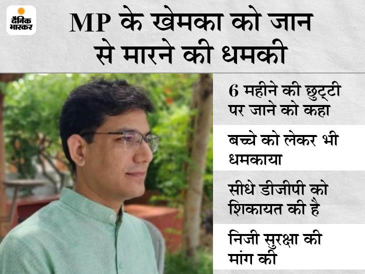 कहा- 6 महीने की छुट्टी पर चले जाओ नहीं तो अच्छा नहीं होगा; DGP से शिकायत करने के 12 घंटे बाद भी सुरक्षा नहीं मिली|मध्य प्रदेश,Madhya Pradesh - Dainik Bhaskar