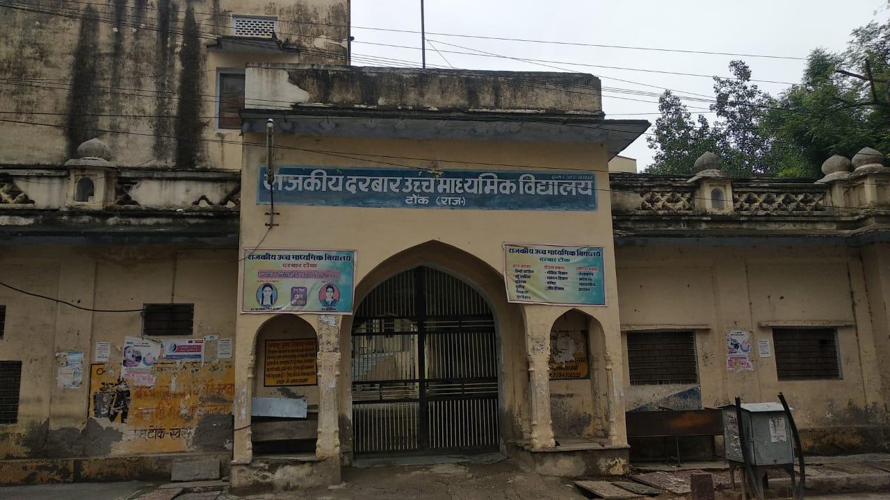 राजकीय दरबार उच्च माध्यमिक विद्यालय। - Dainik Bhaskar