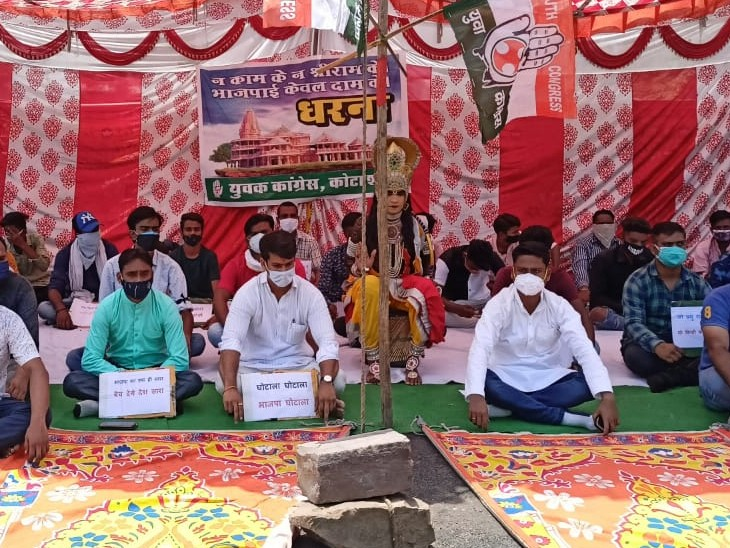 यूथ कांग्रेस का रामधाम आश्रम के बाहर मौन धरना, इधर भाजयुमो ने किया 'राम नाम अनुष्ठान जप'|कोटा,Kota - Dainik Bhaskar