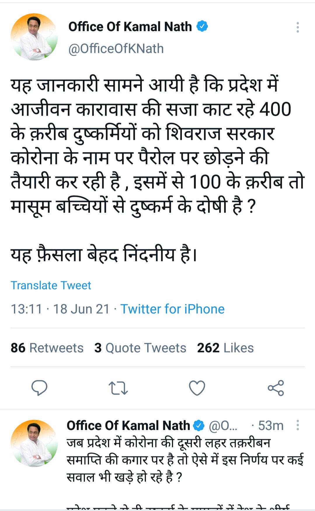 पूर्व सीएम कमलनाथ का ट्वीट।