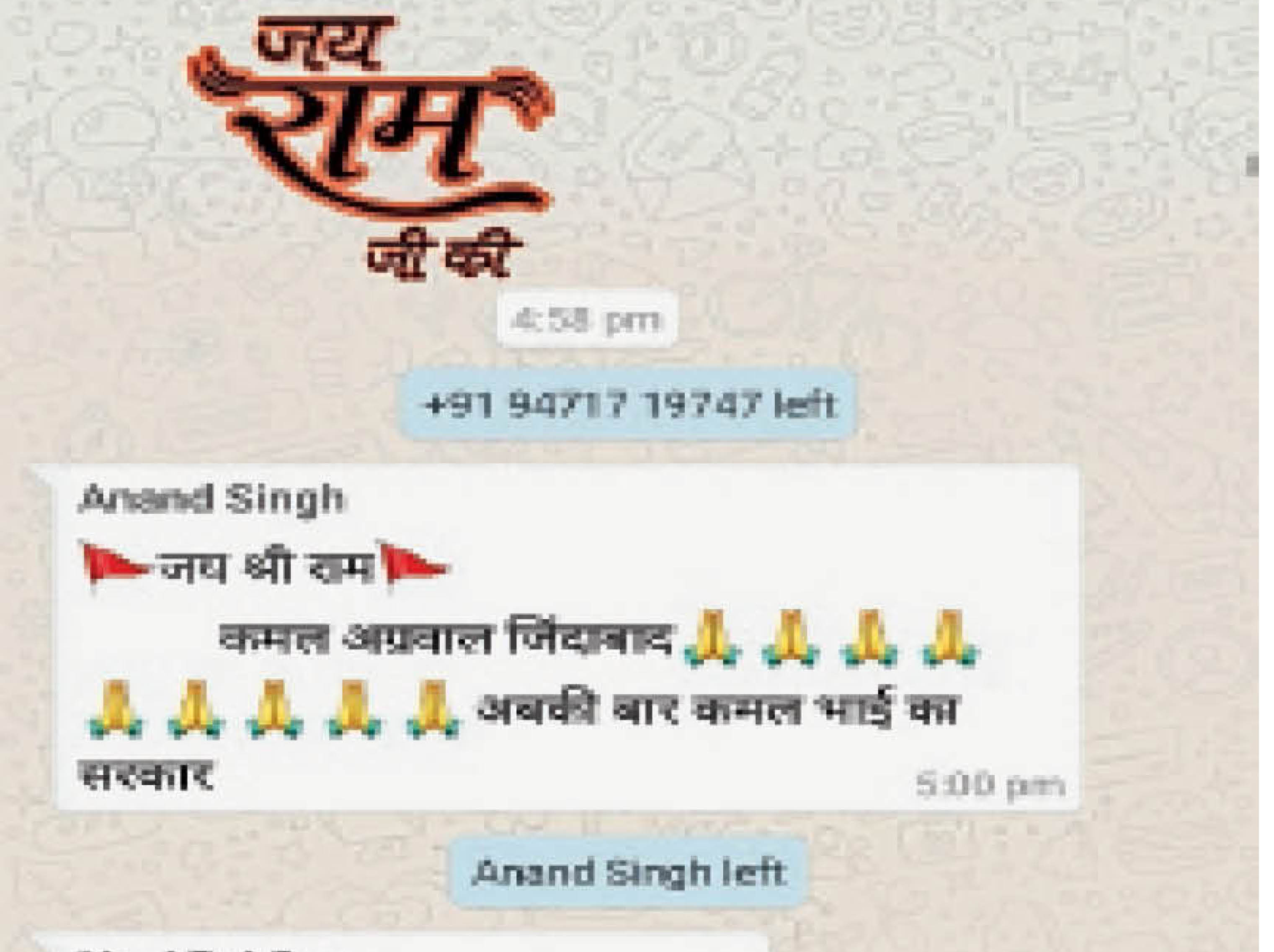 एनएसयूआई के वाट्सएप ग्रुप में 'जय श्रीराम' लिखा तो अध्यक्ष ने 7 सदस्यों को संगठन से बाहर निकाला|जमशेदपुर,Jamshedpur - Dainik Bhaskar