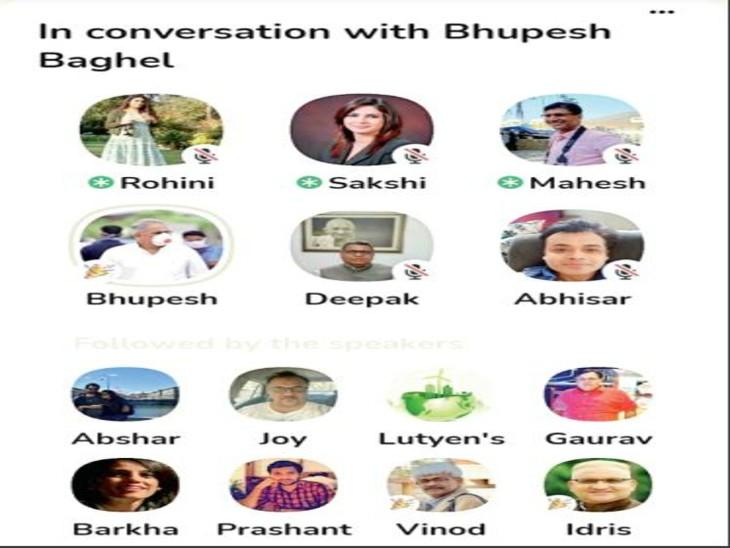मुख्यमंत्री भूपेश बघेल बोले- भाजपा की स्थिति तानाशाह जैसी, 2024 में इसका रिजल्ट मिलेगा|रायपुर,Raipur - Dainik Bhaskar