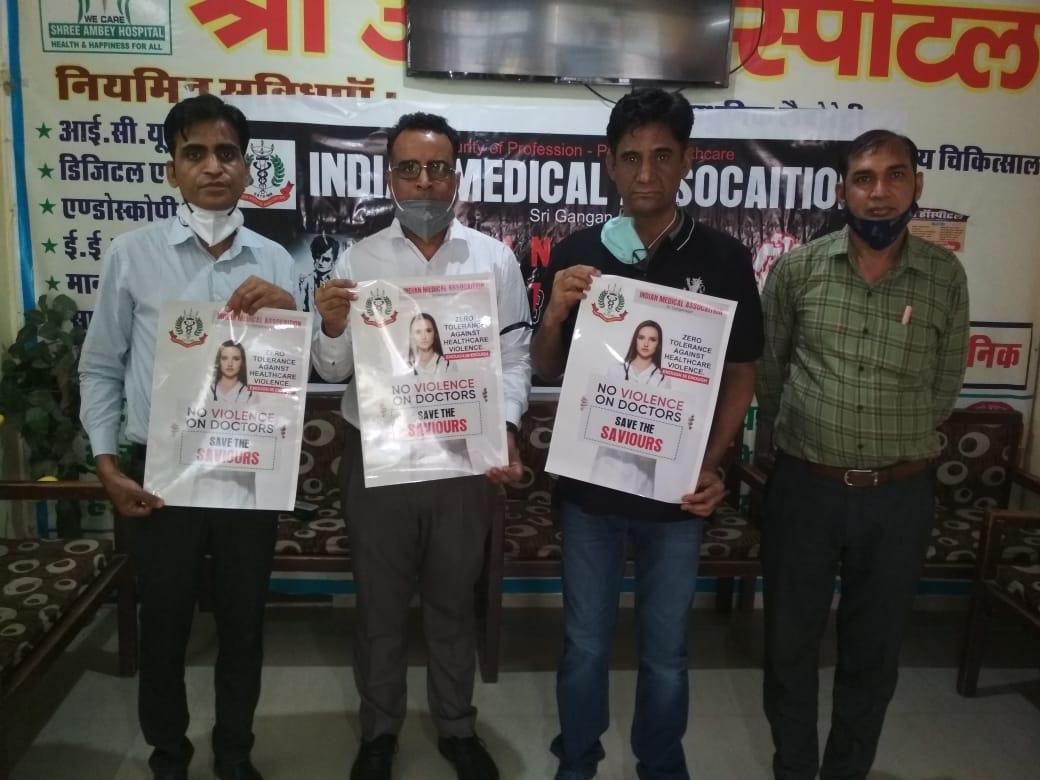श्रीगंगानगर के एक प्राइवेट अस्पताल में विरोध जताते डॉक्टर। - Dainik Bhaskar
