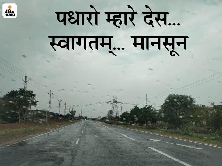 झालावाड़ और उदयपुर के रास्ते पहुंचा, 24 घंटे में बांसवाड़ा, डूंगरपुर और चित्तौड़ जिले में देगा दस्तक, प्री मानसून में 46% ज्यादा बारिश|राजस्थान,Rajasthan - Dainik Bhaskar