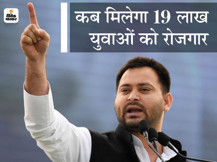 युवा राजद संभालेगा मोर्चा, तैयार हो रही आंदोलन की रणनीति, जिला प्रभारियों को दिया टास्क|बिहार,Bihar - Dainik Bhaskar