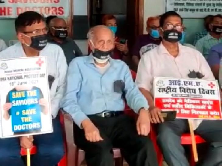IMA में OPD बंद कर विरोध प्रदर्शन करते डॉक्टर। - Dainik Bhaskar
