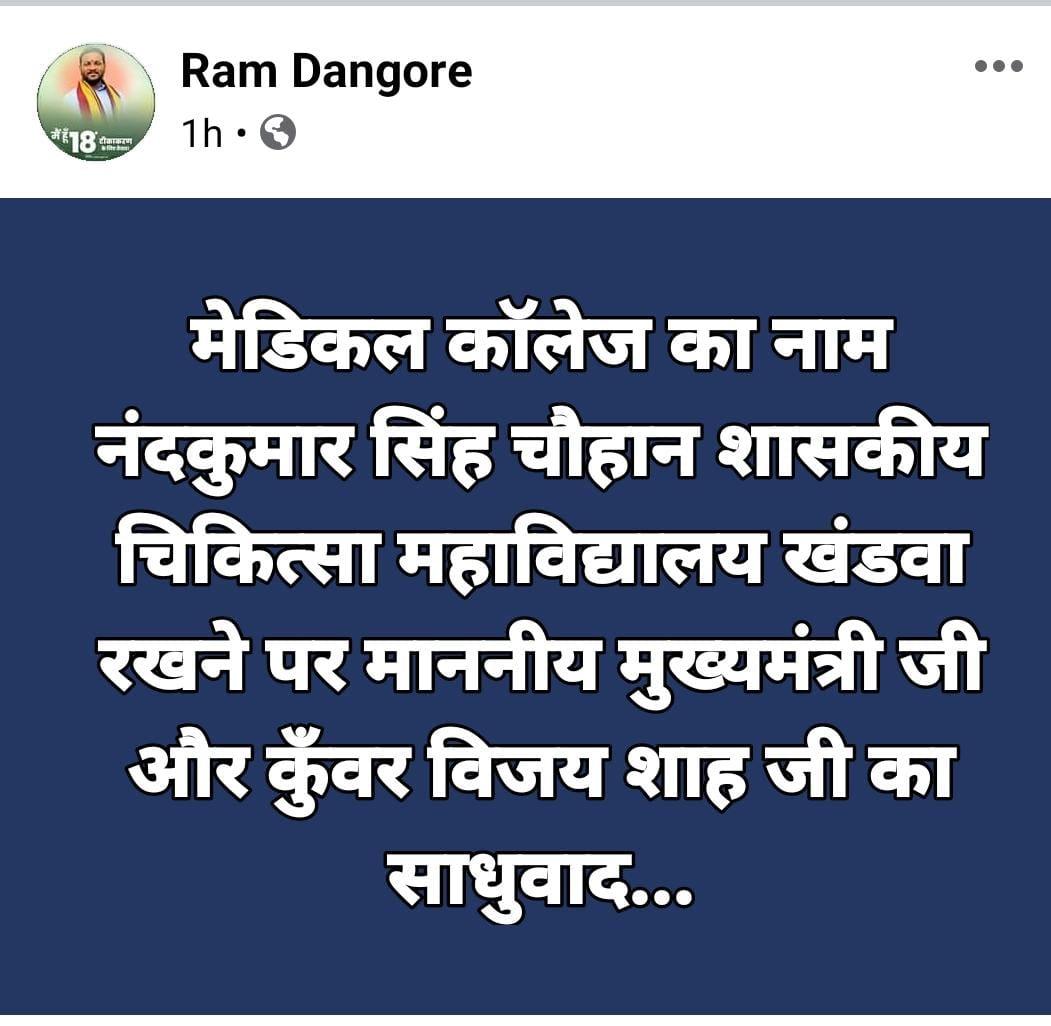 पंधाना विधायक राम दांगोरे की पोस्ट