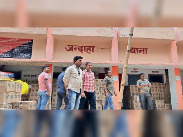 जंदाहा में  थाना पर रखा गया पुलिस द्वारा बरामद शराब। - Dainik Bhaskar