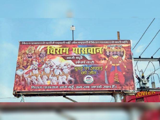 जिला समाहरणालय के समीप खंभे में लगा पोस्टर। - Dainik Bhaskar