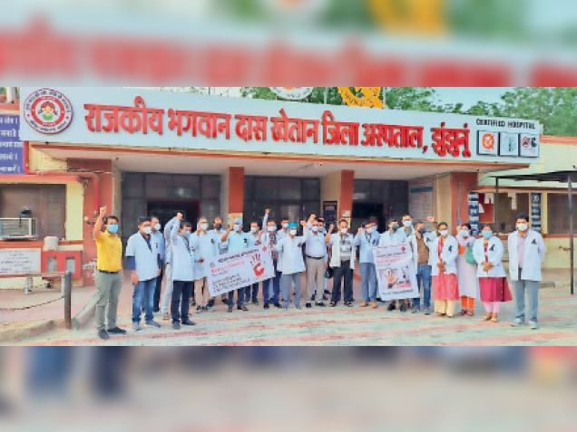 झुंझुनूं. राजकीय बीडीके अस्पताल में काली पट्टी बांधकर विरोध जताते डॉक्टर। - Dainik Bhaskar