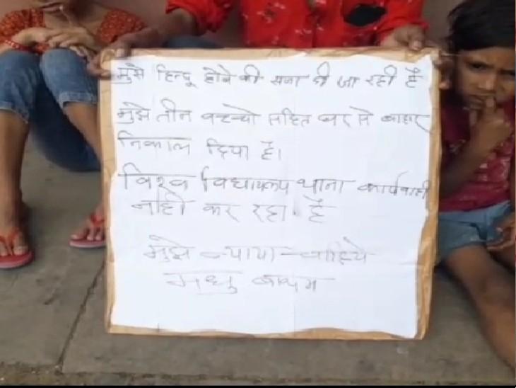 वीरांगना की समाधि पर धरना देते समय हाथ में स्लोगन लिखा बोर्ड जिसमें लिखा है हिंदू होने की सजा दी है