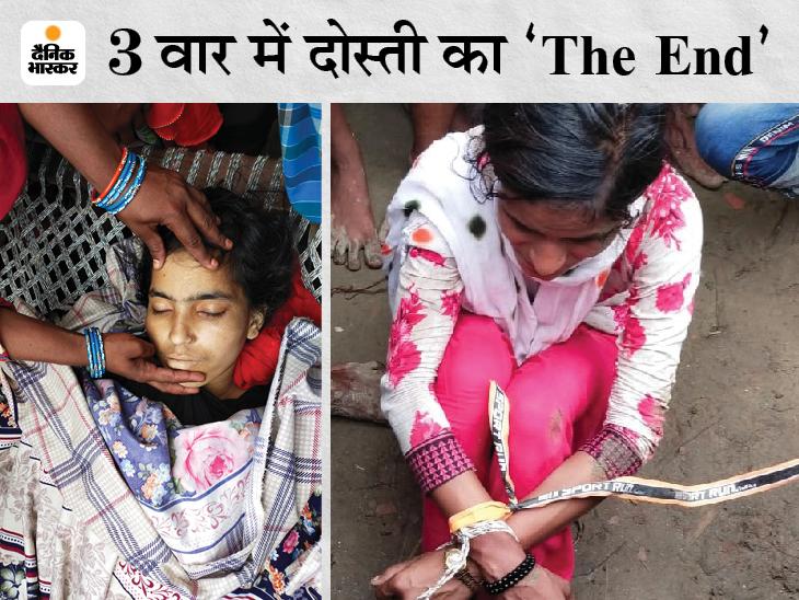 आरोपी युवती को गांववालों ने बनाया बंधक। - Dainik Bhaskar