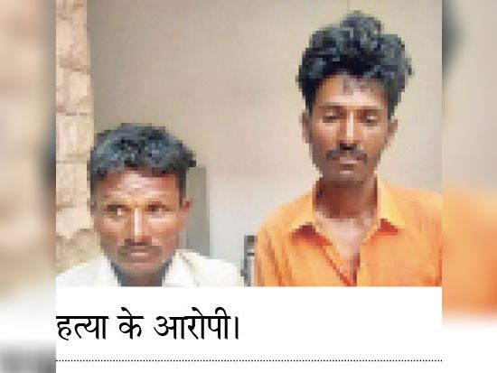 हत्या के आरोपी। - Dainik Bhaskar