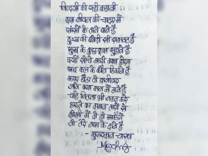 चारण की हस्तलिखित कविता।