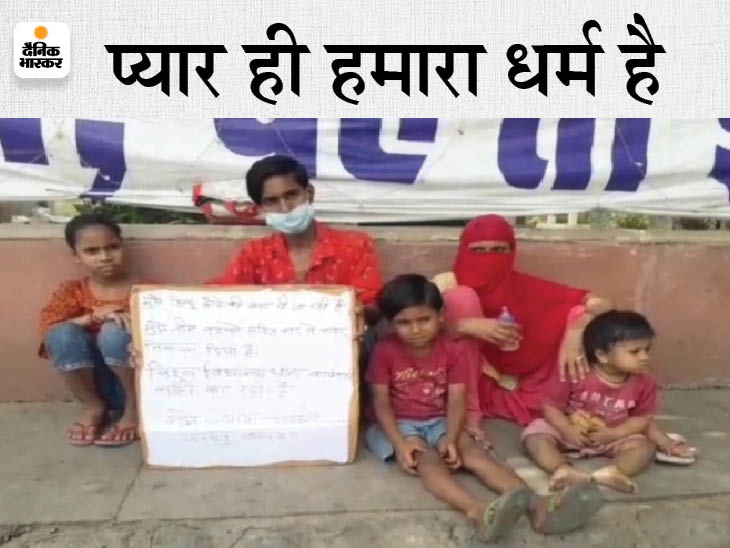 शादी के लिए हिंदू बने बिट्टू को बीवी-बच्चों सहित घर से निकाला, कहा- मुस्लिम बनो तो ही घर में रहो|ग्वालियर,Gwalior - Dainik Bhaskar