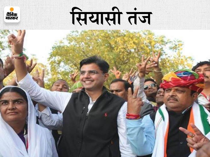 भरतपुर बीजेपी जिलाध्यक्ष का रघु शर्मा पर कटाक्ष- अजमेर चुनाव पायलट की वजह से जीते, फिर पलटी मारकर गहलोत जी के पास चले गए आप|जयपुर,Jaipur - Dainik Bhaskar
