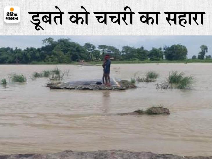 गंडक नदी में उफान ने अब मधुबनी और भितहां ब्लॉक को जोड़ने वाले एप्रोच रोड को तोड़ा; दर्जनों गांव के लोग पलायन को मजबूर बेतिया (पश्चिमी चंपारण),Bettiah (West Champaran) - Dainik Bhaskar