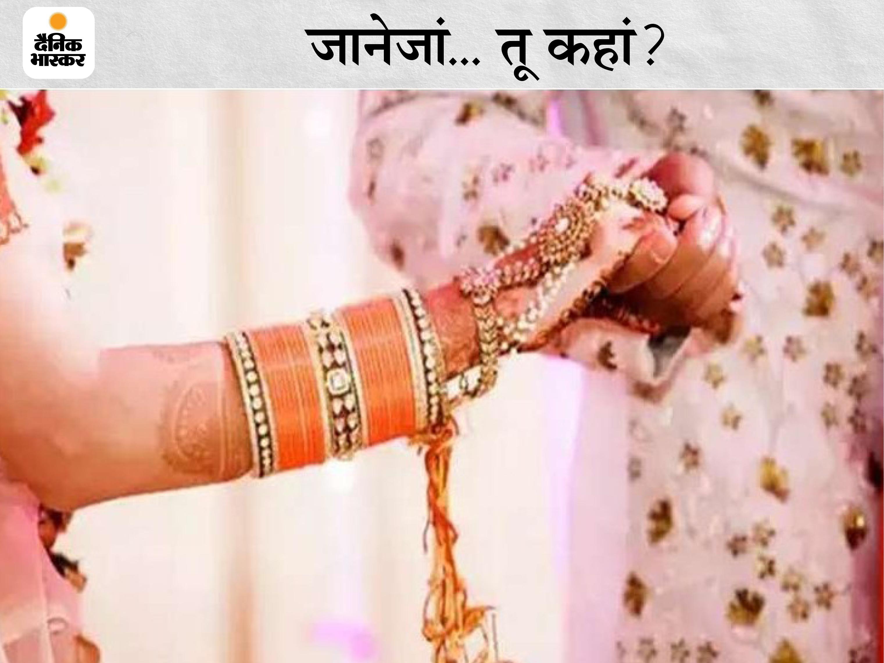 बिहार के नवादा में शादी के 25 दिन बाद दुल्हन हुई फरार; घर से बाजार करने के बहाने निकली थी, थाने पहुंचा पति|नवादा,Nawada - Dainik Bhaskar
